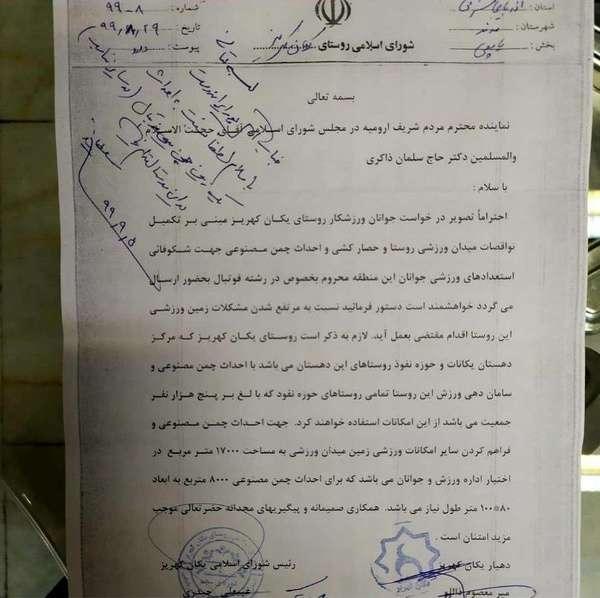 ماجرای درخواست نماینده ارومیه در مجلس از وزیر ورزش و جوانان
