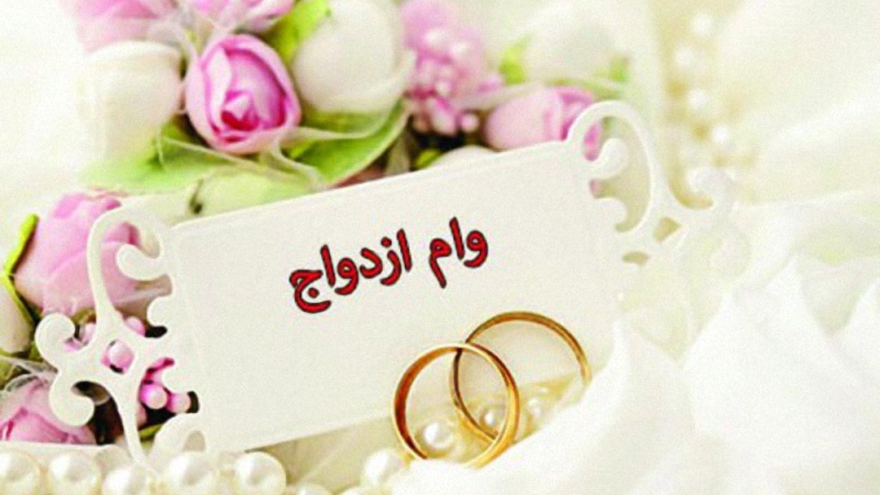 بانکها وام ازدواج ۵۰ میلیون تومانی میدهند؟
