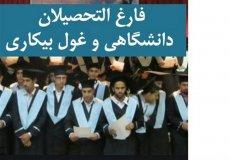 🔺چرا ۱ میلیون فارغالتحصیل دانشگاه بیکارند؟