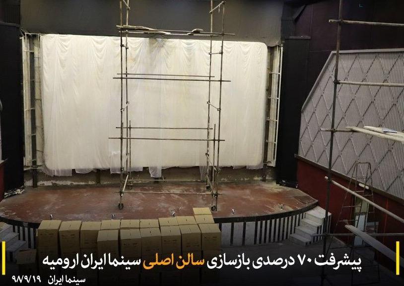 پیشرفت ٨٠ درصدی روند بازسازی سینما ایران اروميه