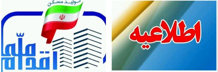 ثبت نام مرحله دوم طرح اقدام ملی مسکن در آذربايجان غربى از اواخر دى ماه