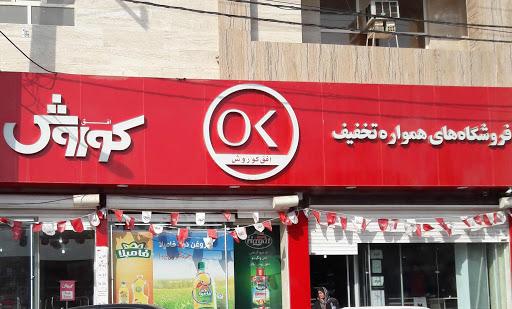 گران فروشی به فروشگاه های زنجیره ای ارومیه هم رسید!