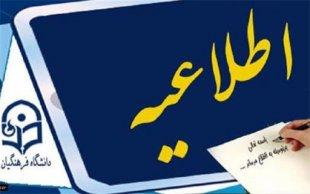 اطلاعیه دانشگاه فرهنگیان استان آذربایجان غربی